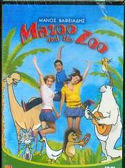 MAZOO AND THE ZOO - KAI SE KARAOKI - MANOS VAFEIADIS - (DVD VIDEO)