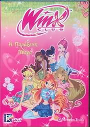 WINX CLUB - � �������� ����� - (DVD VIDEO)