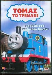 TOMAS TO TRENAKI - VRAVEIO STO KALYTERO VAGONI - (DVD VIDEO)