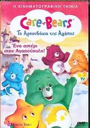 DVD image CARE BEARS - TA ARKOUDAKIA TIS AGAPIS - ENA ASTERI STIN AGAPOUPOLI - KINIMATOGRAFIKI TAINIA - (DVD VIDEO)
