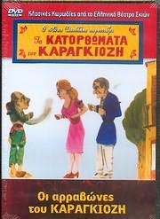 DVD VIDEO image ELLINIKO THEATRO SKION - KARAGKIOZIS TA KATORTHOMATA TOU - OI ARRAVONES TOU KARAGKIOZI - (DVD VIDEO)