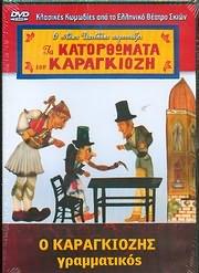 DVD VIDEO image ELLINIKO THEATRO SKION - KARAGKIOZIS TA KATORTHOMATA TOU - O KARAGKIOZIS GRAMMATIKOS - (DVD VIDEO)