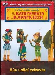 DVD VIDEO image ELLINIKO THEATRO SKION - KARAGKIOZIS TA KATORTHOMATA TOU - DYO KALOI GEITONES - (DVD VIDEO)