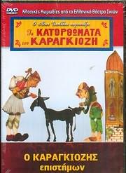 DVD VIDEO image ELLINIKO THEATRO SKION - KARAGKIOZIS TA KATORTHOMATA TOU - O KARAGKIOZIS EPISTIMON - (DVD VIDEO)