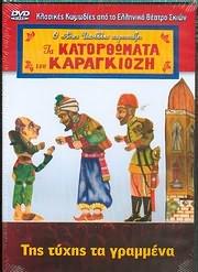 DVD VIDEO image ELLINIKO THEATRO SKION - KARAGKIOZIS TA KATORTHOMATA TOU - TIS TYHIS TA GRAMMENA - (DVD VIDEO)