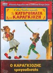 ELLINIKO THEATRO SKION - KARAGKIOZIS TA KATORTHOMATA TOU - O KARAGKIOZIS TRAGOUDISTIS - (DVD VIDEO)