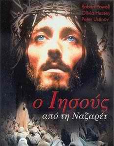 CD Image for � ������ ��� �� ������� (�� ����� ������������ ��� FRANCO ZEFFIRELLI) (2 DVD) - (DVD VIDEO)