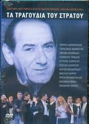 DVD image TA TRAGOUDIA TOU STRATOU / ZONTANI IHOGRAFISI APO TO THEATRO VRAHON MELINA MERKOURI - (DVD VIDEO)