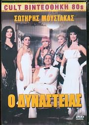 CD Image for ELLINIKOS KINIMATOGRAFOS / CULT VINTEOTHIKI 80s / O DYNASTEIAS - (DVD VIDEO)
