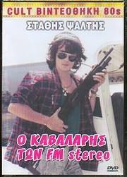DVD VIDEO image ELLINIKOS KINIMATOGRAFOS / O KAVALARIS TON FM STEREO / STATHIS PSALTIS [CULT VINTEOTHIKI 80] - (DVD VIDEO)