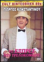 DVD VIDEO image ELLINIKOS KINIMATOGRAFOS / TO EXPRES TOU TRELOKOMEIOU [GIORGOS KONSTANTINOU CULT VINTEOTHIKI - (DVD VIDEO)