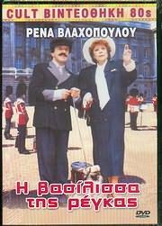 DVD VIDEO image ELLINIKOS KINIMATOGRAFOS / I VASILISSA TIS REGKAS [RENA VLAHOPOULOU] CULT VINTEOTHIKI 80 - (DVD VIDEO)