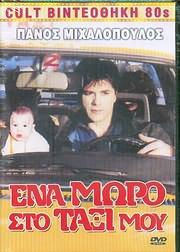 CD image for ELLINIKOS KINIMATOGRAFOS / CULT VINTEOTHIKI 80s / ENA MORO STO TAXI MOU (PANOS MIHALOPOULOS) - (DVD VIDEO)