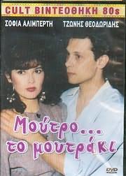 CD image for ELLINIKOS KINIMATOGRAFOS / CULT VINTEOTHIKI 80s / MOUTRO TO MOUTRAKI (ALIBERTI - THEODORIDIS) - (DVD VIDEO)