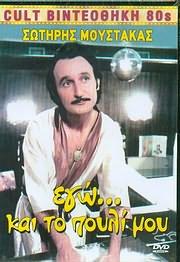 DVD VIDEO image CULT VINTEOTHIKI 80 - EGO KAI TO POULI MOU - SOTIRIS MOUSTAKAS - (DVD VIDEO)