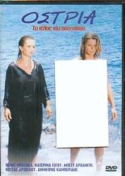 DVD VIDEO image ELLINIKOS KINIMATOGRAFOS / OSTRIA - TO TELOS TOU PAIHNIDIOU - BAZAKA - KAT.GOGOU - ARZOGLOU - (DVD VIDEO)