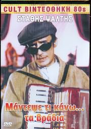 DVD VIDEO image ELLINIKOS KINIMATOGRAFOS / CULT VINTEOTHIKI 80ò / MANTEPSE TI KANO TA VRADIA - STATHIS PSALTIS - (DVD VIDEO)