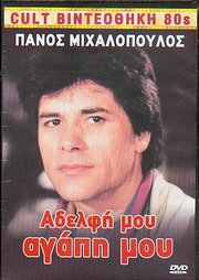 CD image for CULT VINTEOTHIKI 80 / ADELFI MOU AGAPI MOU - PANOS MIHALOPOULOS - (DVD VIDEO)