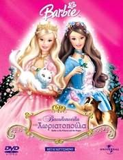 CD image for I BARBIE OS VASILOPOULA KAI HORIATOPOULA (BARBIE PRINCESS AND THE PAUPER) - (DVD)