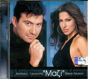 CD image ΜΑΤΘΑΙΟΣ ΓΙΑΝΝΟΥΛΗΣ - ΜΑΡΙΑ ΝΟΜΙΚΟΥ / ΜΑΖΙ