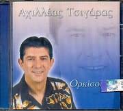 CD image AHILLEAS TSIGARAS / ORKISOU