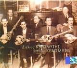 CD image STELIOS KEROMYTIS / REBETIKA TRAGOUDIA 1937 - 1950