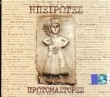 CD image ΗΠΕΙΡΩΤΕΣ ΠΡΩΤΟΜΑΣΤΟΡΕΣ