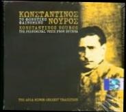 CD image ΚΩΣΤΑΝΤΙΝΟΣ ΝΟΥΡΟΣ / ΤΟ ΦΩΝΗΤΙΚΟ ΦΑΙΝΟΜΕΝΟ
