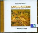 CD image ΚΩΣΤΑΣ ΜΥΛΩΝΑΣ / ΑΝΑΠΟΛΗΣΕΙΣ - ΚΟΜΜΑΤΙΑ ΓΙΑ ΠΙΑΝΟ ΜΕ ΤΗΝ ΜΑΡΙΑΝΝΑ ΤΣΙΚΑ