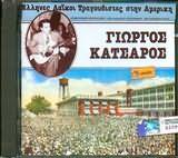 GIORGOS KATSAROS / <br>TRAGOUDIA TIS AMERIKIS