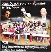 CD image EYTYHIS ZARB / STA DIKA MAS TA THRANIA