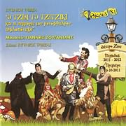 CD image for GIANNIS ZOUGANELIS - EYGENIOS TRIVIZAS / O TZIM TO TZITZIKI