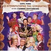 CD: GIANNIS ZOUGANELIS - HARIS ROMAS / O AYTOKRATORAS TIS SOKOLATAS [5204540111423]