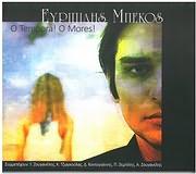 CD image EYRIPIDIS BEKOS / O TEMPORA! O MORES!