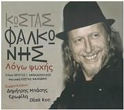 CD image ΚΩΣΤΑΣ ΦΑΛΚΩΝΗΣ / ΛΟΓΩ ΨΥΧΗΣ