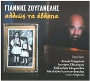 CD image ΓΙΑΝΝΗΣ ΖΟΥΓΑΝΕΛΗΣ / ΑΛΛΙΩΣ ΤΑ ΕΒΛΕΠΑ