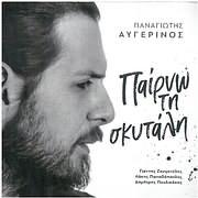 CD image for PANAGIOTIS AYGERINOS / PAIRNO TI SKYTALI