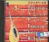 ΔΗΜΟΤΙΚΑ / <br>ΤΣΙΤΣΑΝΗΣ - ΝΙΝΟΥ - ΡΟΖΑ - ΓΟΥΝΑΡΗΣ - ΚΟΡΩΝΗΣ - ΦΙΛΑΝΔΡΟΣ
