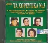 CD image ΤΑ ΧΟΡΕΥΤΙΚΑ Νο.3 - (VARIOUS)