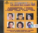 CD image ΤΑ ΧΟΡΕΥΤΙΚΑ Νο.4 - (VARIOUS)