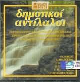 CD image ΔΗΜΟΤΙΚΟΙ ΑΝΤΙΛΑΛΟΙ