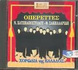 OPERETTES / <br>HATZIAPOSTOLOU - SAKELLARIDI