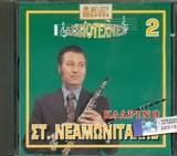 CD image ΝΕΑΜΩΝΙΤΗΣ / ΚΛΑΡΙΝΟ