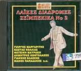 CD image LAIKES DIADROMES / ZEIBEKIKA NO.2 - (VARIOUS)