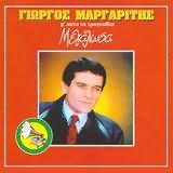 CD image DIMITRIS KONTOLAZOS - MARGARITIS - SOU FONAZO - AKOU TI THA PO