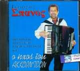 CD image ΓΙΩΡΓΟΣ ΣΠΑΝΟΣ / ΑΚΟΡΔΕΟΝ