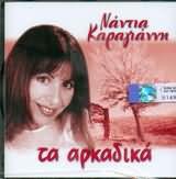 CD image ΝΑΝΤΙΑ ΚΑΡΑΓΙΑΝΝΗ / ΤΑ ΑΡΚΑΔΙΚΑ