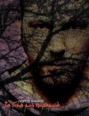 ΓΙΩΡΓΟΣ ΑΛΚΑΙΟΣ / <br>ΤΟ ΔΙΚΟ ΜΑΣ ΠΑΡΑΜΥΘΙ (CD + DVD + BOOK)
