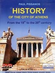 CD image for HISTORY OF THE CITY OF ATHENS - ISTORIA TIS POLIS TIS ATHINAS - (DVD)