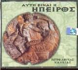 CD image PETROLOUKAS HALKIAS / AYTI EINAI I IPEIROS (4CD)